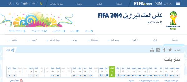 FIFA arabic